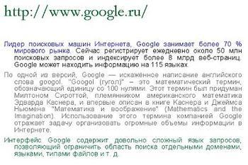 Презентация - Поиск информации в Интернет - web