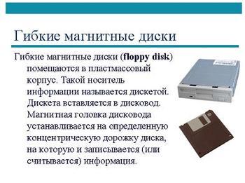 Презентация - Знакомство с компьютером - Устройства памяти компьютера