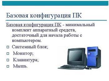 Презентация - Знакомство с компьютером - Устройство компьютера
