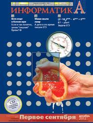 Учебно-методическая газета, Информатика, №11, 2012