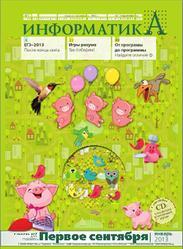 Учебно-методический журнал, Информатика, №1, 2013