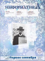 Учебно-методический журнал, Информатика, №2, 2013