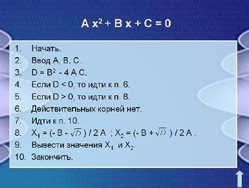 Презентация - Алгоритм, свойства алгоритма, исполнители алгоритмов - Компьютер как формальный исполнитель алгоритмов