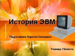 Презентация по информатике на тему История ЭВМ, Коротич Е.