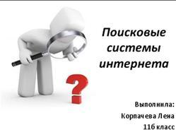 Презентация по информатике на тему Поисковые системы интернета, Корпачева Л.