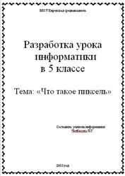 Информатика, 5 класс, Разработка урока, Челбасова Л.Г., 2005