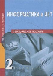 Информатика и ИКТ, 2 класс, Методическое пособие, Бененсон Е.П., Паутова А.Г., 2012