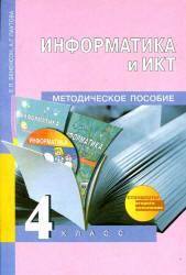 Информатика и ИКТ, 4 класс, Методическое пособие, Бененсон Е.П., Паутова А.Г., 2012