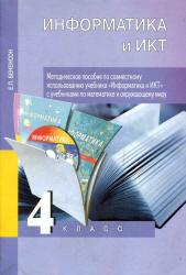 Информатика и ИКТ, 4 класс, Методическое пособие, Бененсон Е.П., 2011