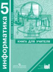 Информатика, 5 класс, Книга для учителя, Рудченко Т.А., Семенов А.Л., 2007