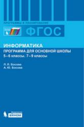 Информатика, 5-6 класс, 7-9 класс, Программа для основной школы, Босова Л.Л., Босова А.Ю., 2013