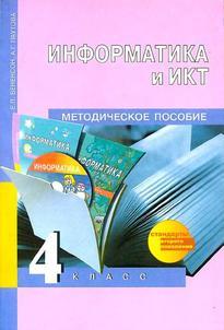 Информатика, методическое пособие, 4 Класс, Бененсон Е.П., Паутова А.Г., 2012