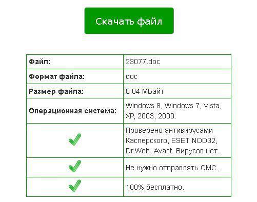 Скачать на компьютер билеты пдд экзамены фотография