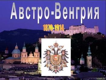 История - Презентация - Австро-Венгрия - 1870-1914