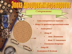 Презентация по истории - Эпоха дворцовых переворотов