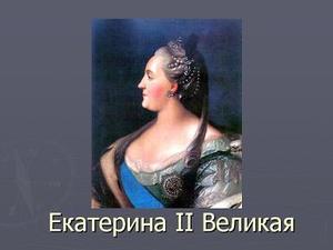 Презентация по истории - Екатерина II Великая