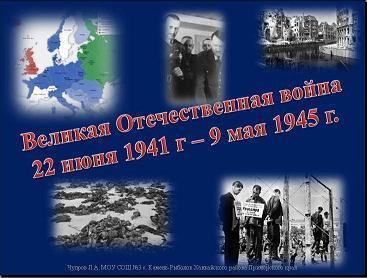 Презентация - Великая Отечественная война