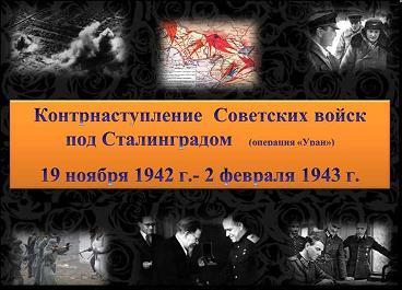 Презентация - Контрнаступление Советских войск под Сталинградом - операция «Уран»