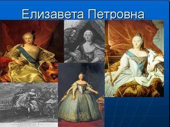 Презентация по Истории - Елизавета Петровна