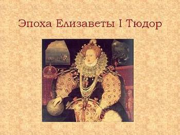 Презентация по Истории - Эпоха Елизаветы 1 Тюдор