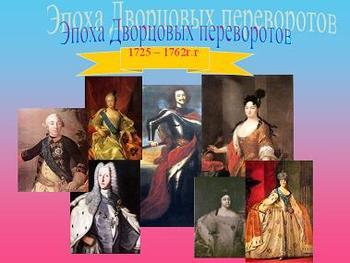 Презентация по Истории - Эпоха Дворцовых переворотов - 1725 1762 г.г.