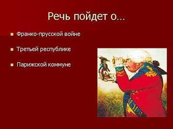 Презентация по Истории - Франция на рубеже веков XIX - XX ( 19 - 20)