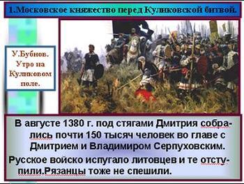 Презентация по истории - История Отечества - Куликовская битва