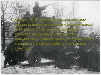Презентация по истории - Октябрьская революция в России - Формирование новой власти