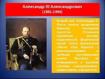 Презентация - Россия в лицах