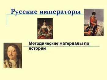 Презентация - Русские императоры