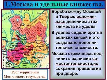 Презентация - История Отечества - Создание единого русского государства