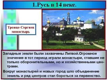 Презентация - История Отечества - Возвышение Москвы
