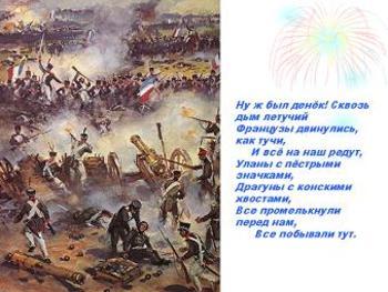 Презентация Отечественная война года Бородинское сражение