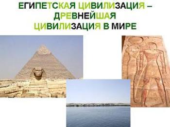 Презентация - Знакомство с древним Египтом