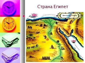 Презентация - Египет - Цивилизация на реке Нил