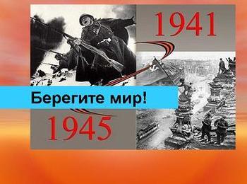 Презентация - Берегите мир - Вторая Мировая война 1941-1945