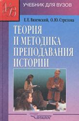 Теория и методика преподавания истории, Вяземский Е.Е., Стрелова О.Ю., 2003