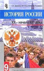 История России, 9 класс, Поурочные планы к учебникам Данилова А.А., Косулиной Л.Г., 2010