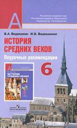 История средних веков, 6 класс, Поурочные рекомендации, Ведюшкин В.А., Ведюшкина И.В., 2008