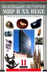 История, Мир в XX веке, 11 класс, Сороко-Цюпа О.С., Смирнов В.П., Строганов А.И., 2002