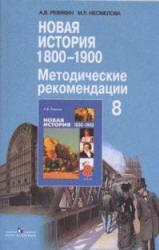 Новая история, 1800-1900, 8 класс, Пособие для учителя, Ревякин А.В., Несмелова М.Л., 2005