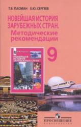 Новейшая история зарубежных стран, 9 класс, Методические рекомендации, Пособие для учителя, Пасман Т.Б., 2005