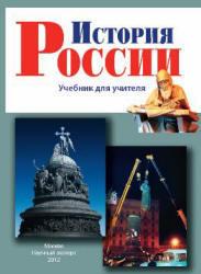 История России, Учебник для учителя, Сулакшин С.С., 2012
