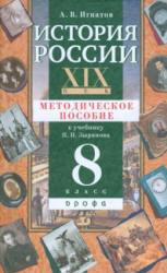 История России, XIX век, 8 класс, Методическое пособие, Игнатов А.В., 2010