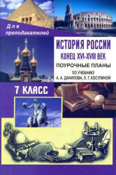 История России, Конец XVI-XVIII век, 7 класс, Поурочные планы, Колесниченко Н.Ю., 2013