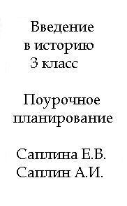 Введение в историю, 3 класс, Поурочное планирование, Саплина Е.В., Саплин А.И.