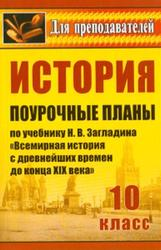 История, 10 класс, Поурочные планы, Зайцева Н.В., 2008