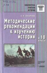 Методические рекомендации к изучению истории, 10 класс, Захарова Е.Н., 2001