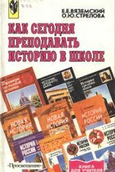 Как сегодня преподавать историю в школе, Вяземский Е.Е., Стрелова О.Ю., 1999
