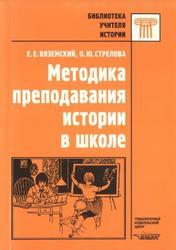 Методика преподавания истории в школе, Вяземский Е.Е., Стрелова О.Ю., 2001